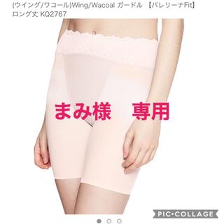 ウィング(Wing)のwing  バレリーナFit ロング 薄ピンク 64サイズ(ショーツ)