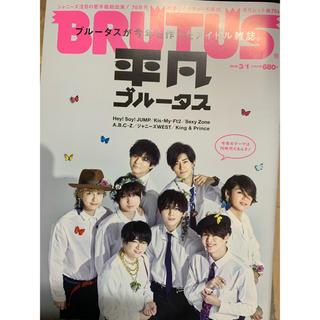 Johnny's - BRUTUS (ブルータス) 2019年 3/1号