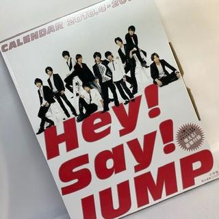 Hey!Say!JUMP カレンダー 2010.4→2011.3(アイドルグッズ)