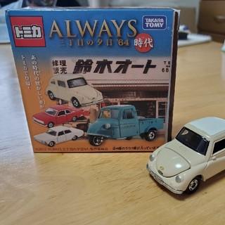 Takara Tomy - トミカ ALWAYS三丁目の夕日 スバル360
