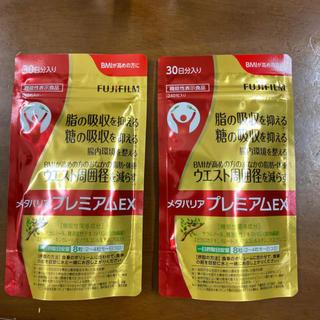フジフイルム(富士フイルム)のメタバリア プレミアム EX  30日x2   480粒(ダイエット食品)