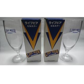 アサヒ(アサヒ)のアサヒ ライブビア ピルスナー ビールグラス レトロ 未使用品 2個セット(アルコールグッズ)