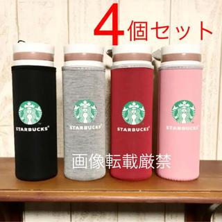 Starbucks Coffee - 【即購入大歓迎】スターバックス ペットボトルカバー 500ml 4個セット