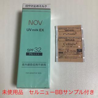 ノブ(NOV)のNOV UVミルクEX 未使用品 +BBクリームサンプル(日焼け止め/サンオイル)