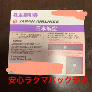 JAL(日本航空) - JAL 日本航空 株主優待 1枚