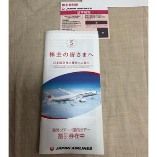 ジャル(ニホンコウクウ)(JAL(日本航空))のJAL株主優待券 期限2021年5月31日搭乗分まで(その他)