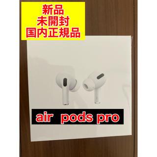 アップル(Apple)の【新品・未開封】AirPods Pro MWP22J/A(ヘッドフォン/イヤフォン)