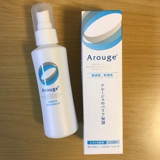アルージェ 化粧水