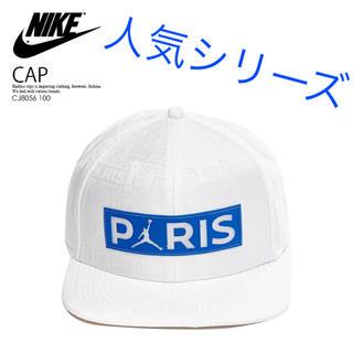NIKE - JORDAN  × PSG  キャップ ホワイト