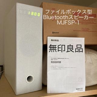 MUJI (無印良品) - 無印良品 ファイルボックス型Bluetoothスピーカー MJFSP-1
