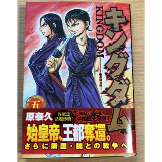 集英社 - 初版本 帯付き キングダム 5巻