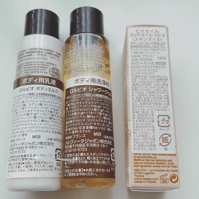 Melvita(メルヴィータ)のメルヴィータセット 新品未開封 コスメ/美容のスキンケア/基礎化粧品(フェイスオイル/バーム)の商品写真