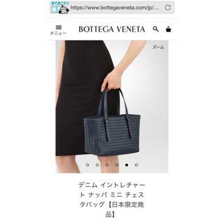 ボッテガヴェネタ(Bottega Veneta)のボッテガヴェネタ 【BOTTEGA VENETA】イントレチャート バッグ(トートバッグ)