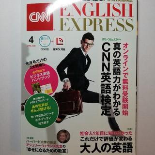 アサヒシンブンシュッパン(朝日新聞出版)のCNN ENGLISH EXPRESS 2020年 4月(ビジネス/経済/投資)