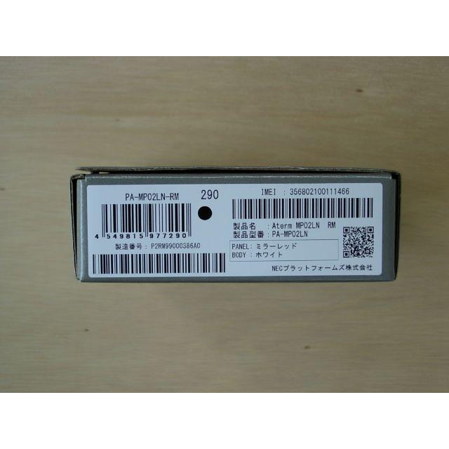 NEC(エヌイーシー)のモバイルルーター PA-MP02LN-RM スマホ/家電/カメラのPC/タブレット(PC周辺機器)の商品写真