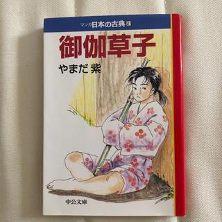 マンガ日本の古典 21(その他)