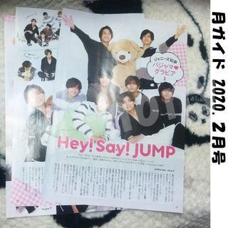 ヘイセイジャンプ(Hey! Say! JUMP)のHey!Sey!JUMP「月ガイド2020.2 2&週ガイド2020.1.5」(音楽/芸能)