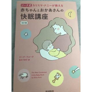 アサヒシンブンシュッパン(朝日新聞出版)のジーナ式カリスマ・ナニーが教える赤ちゃんとおかあさんの快眠講座 改訂版(結婚/出産/子育て)