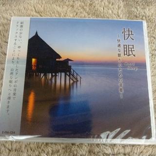 【新品未開封】快眠~快適な眠りのための音楽~ CD(ヒーリング/ニューエイジ)
