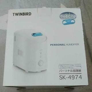 ツインバード(TWINBIRD)のツインバード工業 加湿器(空気清浄器)