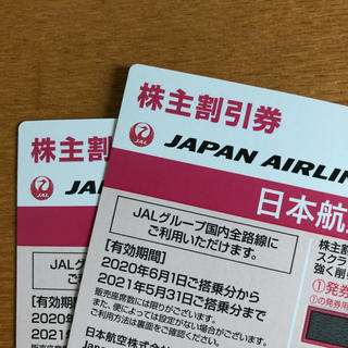 JAL(日本航空) - JAL 日本航空 株主優待 2枚