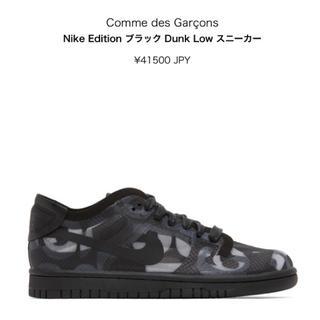 COMME des GARCONS - 新品 希少メンズサイズ NIKE ダンク ギャルソン 28.0