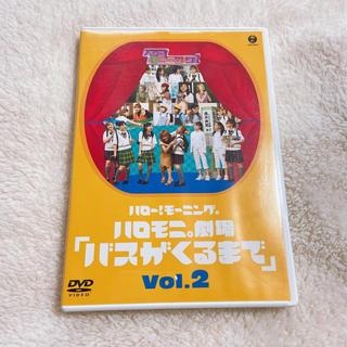 モーニング娘。 - ハロー!モーニング。ハロモニ劇場「バスがくるまで」Vol.2 DVD