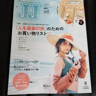 ジェイジェイ JJ 2019年6月号 永瀬廉 ジェジュン(ファッション)