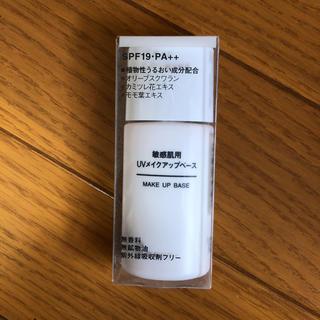 ムジルシリョウヒン(MUJI (無印良品))の無印良品 敏感肌用 UVメイクアップベース(化粧下地)