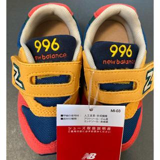 New Balance - ニューバランス 996 13㎝