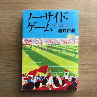 ダイヤモンド社 - ノーサイド・ゲーム 池井戸潤 一読のみ