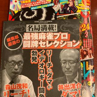 近代麻雀2020年8月号付録DVD(麻雀)