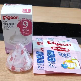 ピジョン(Pigeon)の母乳実感LL 1つ(哺乳ビン用乳首)