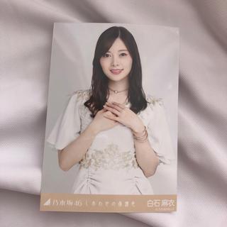 乃木坂46 - 乃木坂46 しあわせの保護色 白石麻衣 チュウ
