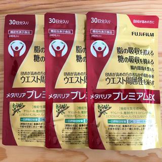 フジフイルム(富士フイルム)のメタバリアプレミアムex 240粒×3袋=720粒 90日分(ダイエット食品)
