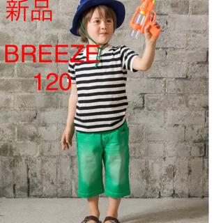ブリーズ(BREEZE)の新品♡breezeグリーンパンツ120♡ブリーズ(パンツ/スパッツ)
