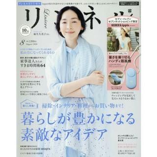 宝島社 - リンネル 8月号  雑誌のみ  付録無し