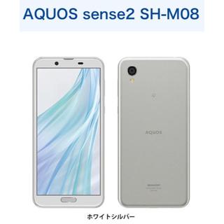 アクオス(AQUOS)の新品未開封 SIMフリー SH-M08 ホワイトシルバー AQUOSsense2(スマートフォン本体)