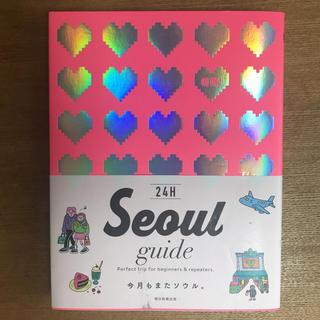 アサヒシンブンシュッパン(朝日新聞出版)のSeoul guide 24H (地図/旅行ガイド)