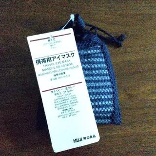 ムジルシリョウヒン(MUJI (無印良品))の携帯用ネッククッション 携帯用アイマスク(旅行用品)