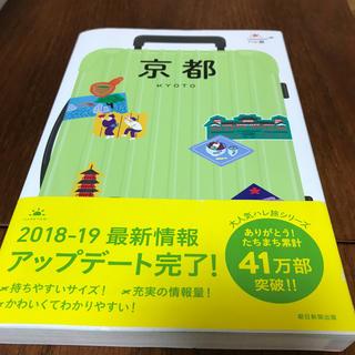 アサヒシンブンシュッパン(朝日新聞出版)の京都 京都でしたい106のことをご案内(地図/旅行ガイド)