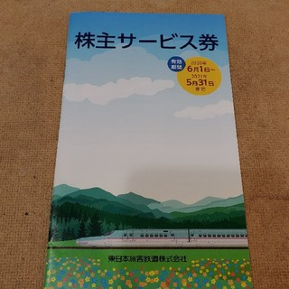 JR - JR東日本 株主優待券 割引冊子