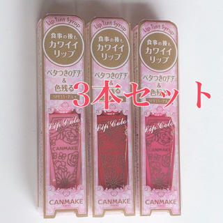 キャンメイク(CANMAKE)の新品未使用☆キャンメイク リップティントシロップ02 ストロベリーシロップ(口紅)