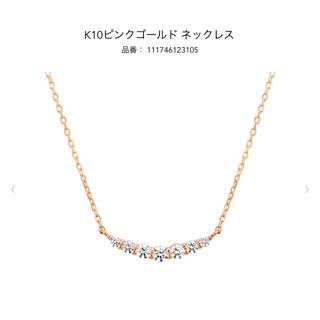 4℃ - K10ピンクゴールド ネックレス