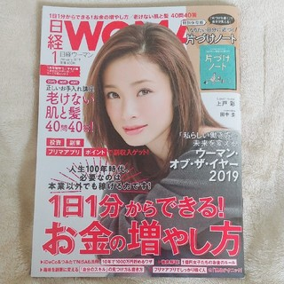 日経WOMAN (ウーマン) ミニサイズ版 2019年 01月号