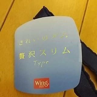 ウィング(Wing)のwing 贅沢スリム D65ブラ&ショーツ 4点セット ブラック ネイビー(ブラ&ショーツセット)