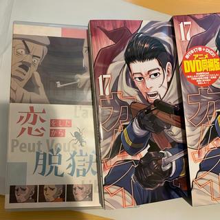 シュウエイシャ(集英社)のゴールデンカムイ 17巻 DVD(青年漫画)