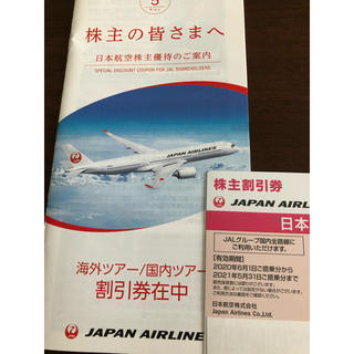 JAL(日本航空) - JALの株主優待券1枚+冊子