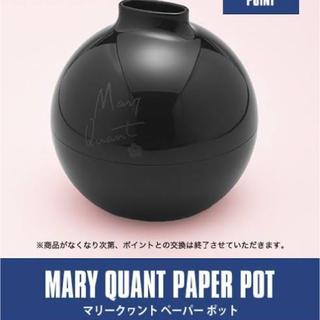 マリークワント(MARY QUANT)の【非売品】MARY QUANT ペーパーポット(日用品/生活雑貨)