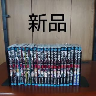 集英社 - 最終値下げ 鬼滅の刃 キメツノヤイバ きめつのやいば 1〜21巻 既刊全巻 新品